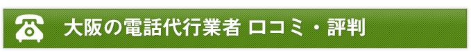 大阪の電話代行業者 口コミ・評判