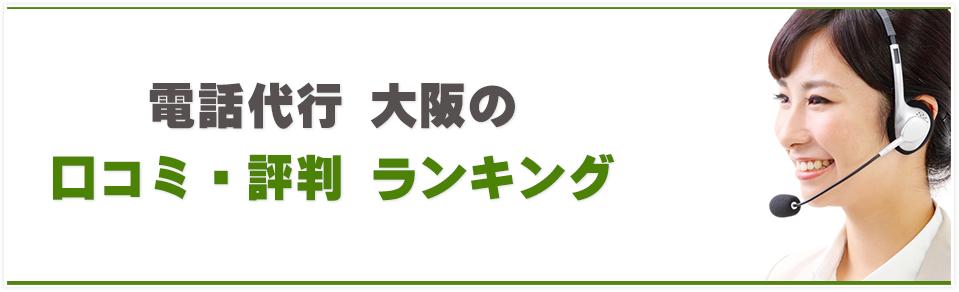 電話代行 大阪.com