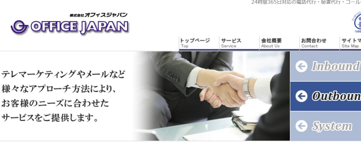 オフィスジャパン